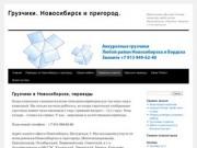 Грузчики. Новосибирск и пригород (Квартирные, офисные, дачные переезды, любой район Новосибирска и Бердска. Звоните +7 913 949-62-40)