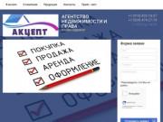 """Агентство Недвижимости """"АКЦЕПТ"""" - Покупка, продажа и оформление недвижимости"""
