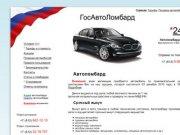 Автоломбард в Санкт-Петербурге и Ленинградской области - ссуды под залог автомобиля