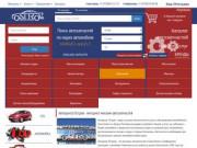 Автоцентр Остров - интернет магазин автозапчастей