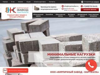 Кирпичный завод «Нарткала» Производство материалов из Вулканического пепла