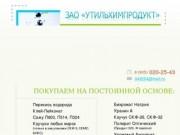 ОАО Утильхимпродукт (ПОКУПАЕМ НА ПОСТОЯННОЙ ОСНОВЕ: Перекись водорода