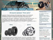 Интернет - магазин автомобильных дисков и шин в Волоколамске