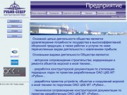 """ОАО КБ """"Рубин-Север"""""""