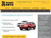 Выкуп авто (Россия, Ленинградская область, Санкт-Петербург)