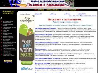 Сайт Владимира Синицкого