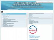 МБОУ «Новосыдинская средняя общеобразовательная школа» Красноярский край