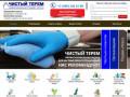 Клининговая компания Чистый Терем предоставляет широкий спектр услуг профессиональной уборки (Россия, Московская область, Москва)
