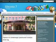 Школа 7 г. Балашиха