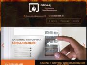 Камеры и системы видеонаблюдения, компания «Рубеж-Д», г.Махачкала