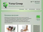 Верса-Групп, производство картонной и бумажной упаковки для продуктов питания. (Россия, Челябинская область, Челябинск)