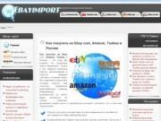 Как покупать на Ebay com, Amazon, Taobao, Yahoo в России (Полезные советы, рекомендации и новости ведущих торговых площадок мира)