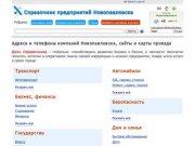 Справочник компаний Новопавловска — Справка РФ — адреса и телефоны предприятий 2012