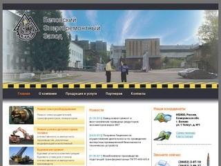 Беловский энергоремонтный завод (БЭРЗ)