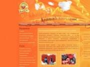 Организация праздников в Коломне - агентство туризма и праздников Оранжевое небо, Коломна