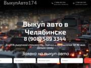 Выкуп авто в Челябинске (Россия, Челябинская область, Челябинск)