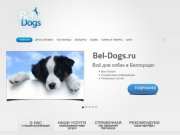 Всё для собак в Белгороде | Bel-Dogs.ru