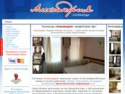 Салават гостиница «Александрия» | hotel Alexandria in Salavat