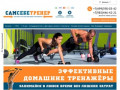САМСЕБЕТРЕНЕР.РФ - это интернет-магазин спортивных тренажёров №1 в России! (Россия, Московская область, Москва)