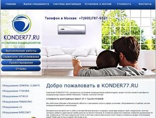 Установка кондиционеров в Москве, монтаж кондиционеров по низким ценам