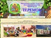 """Детский сад №5 """"Теремок"""" г. Кизилюрт"""