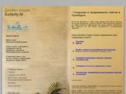 Дизайн-студия Butterfly-M - создание и продвижение сайтов  в Оренбурге (дизайн и вёрстка) +79225382240