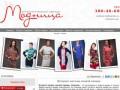 Интернет-магазин женской одежды «Модница» (г.Новосибирск, ул. Фабричная, д. 55, Тел.: (383) 380-46-68)