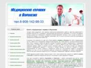 Медицинские справки в Воронеже (Россия, Воронежская область, г. Воронеж)