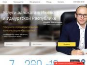 Консультация адвоката по уголовным, земельным и гражданским делам в Ижевске