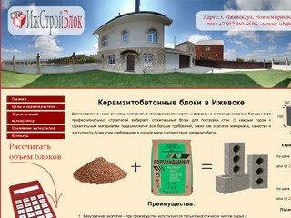 Керамзитобетонные блоки в Ижевске - компания ИжСтройБлок. Купить керамзитоблоки для строительства