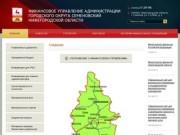 Финансовое управление администрации городского округа Семеновский Нижегородской области