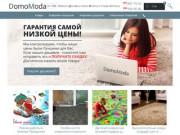 Интернет магазин ковровых изделий ДомоМода. (Украина, Киевская область, Киев)