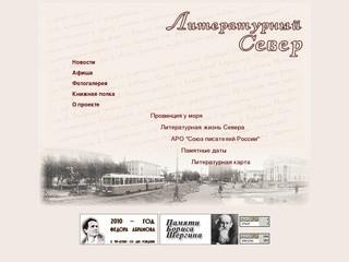 Литературная карта Архангельской области