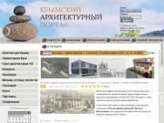 Крымский архитектурный портал | КАП