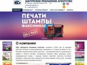 Шатурское рекламное агентство