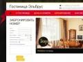 Эльбрус - гостиница эконом класса в Ставрополе