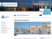 Сайт Кольской АЭС