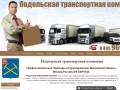 Грузоперевозки по Москве и Области - Подольская Транспортная Компания