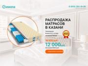 Аскона - Распродажа матрасов в Казани