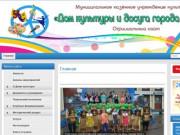 Муниципальное казённое  учреждение культуры «Дом культуры и досуга города Игарки» »