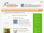 Электростальский калейдоскоп — новости, события, информация