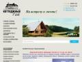 Купить дом, коттедж или земельный участок в Великом Новгороде и Новгородской области!
