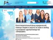 Благотворительный фонд юридической помощи людям «ПРАВОВИК» (Россия, Свердловская область, Екатеринбург)