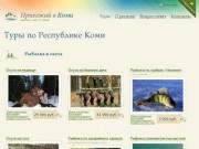 Туризм в Республике Коми