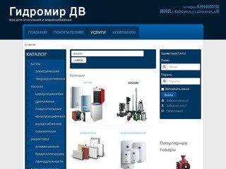 Интернет магазин Гидромир ДВ в Хабаровске