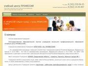 Подготовка  работников квалифицированного труда г. Арамиль учебный центр ПРОФЕССИЯ