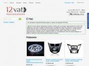 Интернет-Магазин Автоаксессуаров в Рязани