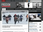 Мотокросс в Архангельской области