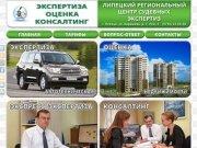 | Липецкий региональный центр судебных экспертиз