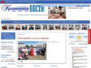 «Кяхтинские вести» - газета МО «Кяхтинский район» (Бурятия)